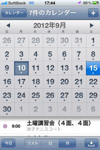 逗子テニスクラブコート情報と同期したiPhoneカレンダー