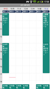 逗子テニスクラブコート情報と同期したAndroidカレンダー