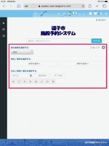 04検索条件設定画面